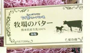 手づくりバター(有塩・箱)