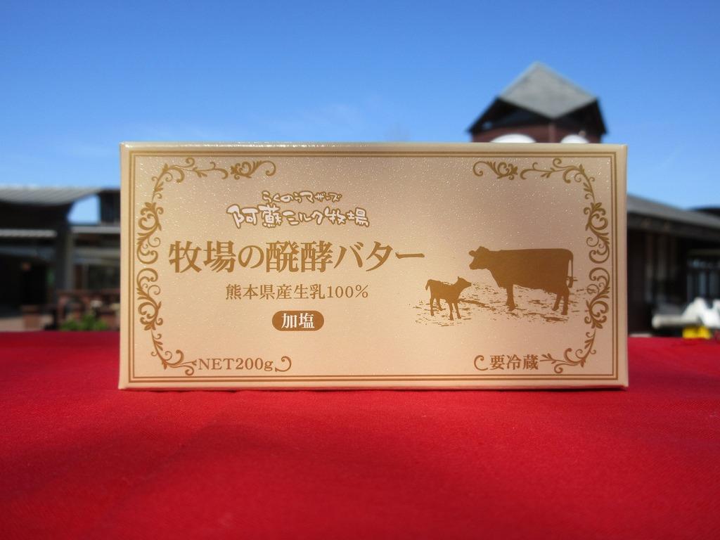 『発酵バター』は、ふんわりとミルクの香りが漂い口溶けも軽いですよ~