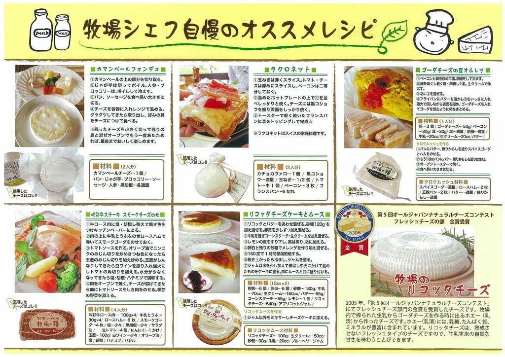マザーズキッチンシェフのチーズレシピ☆