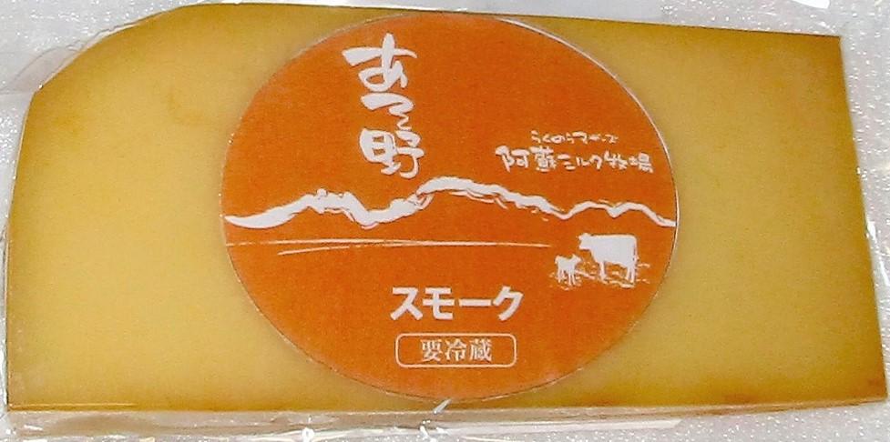 牧場の糧(スモークゴーダチーズタイプ)