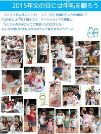 2015年 『父の日には牛乳を贈ろう』