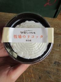 牧場のリコッタチーズ