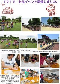 『2015 牧場のお盆イベント』 報告