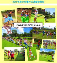 2015年度☆牧場の大運動会報告