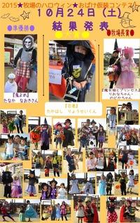 ★2015 仮装コンテスト★結果発表