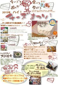 2015 チーズまつり開催!!