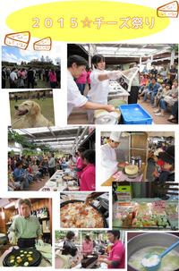 2015 『チーズ祭り』報告☆