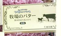 牧場のバター(有塩・箱)