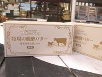 牧場の発酵バター