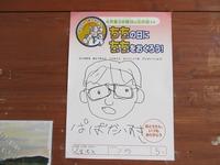 2016『父の日似顔絵コンテスト』開催