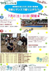 2016 七夕イベント告知★