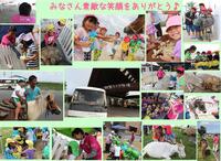 2016 『ふれあい動物園』を開催!