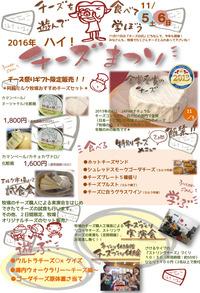 2016 『チーズ祭り』のお知らせ