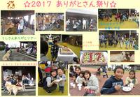 2017『ありがとさん祭り』報告
