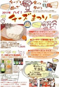 2017『チーズ祭り』のお知らせ