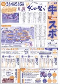 2018 GW『ダービー祭り』恒例、ダービー新聞が完成しました★