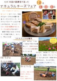 2009 秋の3大催し大収穫祭迫る!