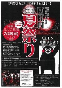 2018年西原村夏祭り開催☆延期となりました