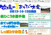 2018年 お盆恒例イベント
