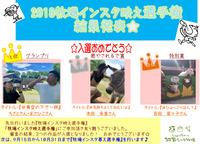 2018『牧場インスタ映え選手権』結果発表