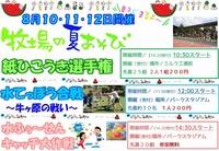 2019年 お盆恒例イベント