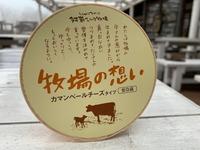 2020 牧場のチーズが受賞しました★