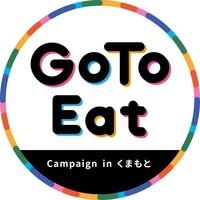 GoTo Eatキャンペーン熊本のお食事券が使えます