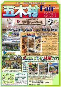 2021 五木村フェア開催