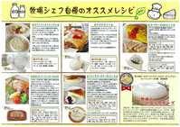 『牧場チーズ』の、おいし~食べ方☆