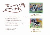 2011 『第4回お絵かきコンクール』結果発表☆