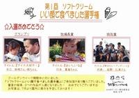 『第1回ソフトクリームいい顔選手権☆』結果発表!