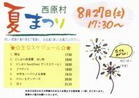 2011 明日(8月27日)『西原村 夏祭り』が開催されます☆
