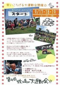 9月17・18・19日開催☆~秋のお祭 第一弾~牧場の大運動会☆