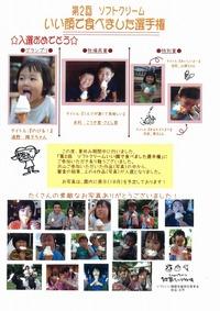 第2回 ソフトクリームいい顔で食べました選手権 ☆結果発表☆
