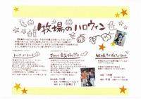 『牧場ハロウィン☆』は、10月29・30日に開催!