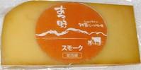 あそ野(スモークゴーダチーズタイプ)