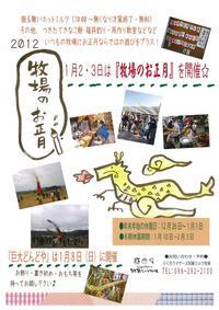 2012年1月2・3日は!『牧場のお正月』を開催☆