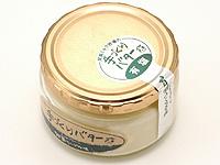 手づくりバター(有塩・瓶)