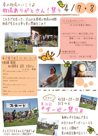 『春のありがとさん!祭り(4/7・8)』開催☆