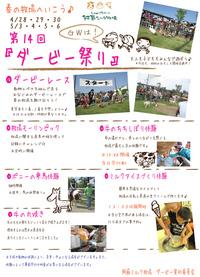 2012年GW『第14回 ダービー祭り』開催のお知らせ☆
