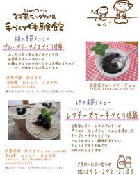 2012 オススメ☆5・6月のスイーツ手づくり体験☆