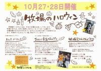 2012第2回『牧場のハロウィン』10月27・28日開催★