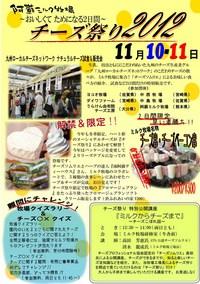 11月10・11日チーズフェア開催しますよ~♪