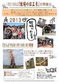 『牧場のお正月』2013年1月2・3日開催します★