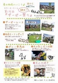 2013年GW『第15回 ダービー祭り』開催のお知らせ☆