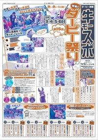 『ダービー新聞』5月3・4・5・6日イベントお知らせ★