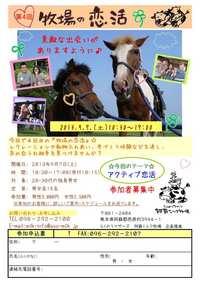 2013第4回『牧場の恋活』開催します♪