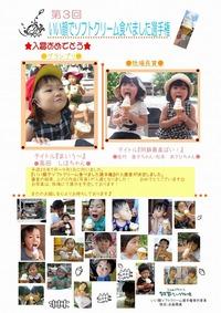 2013第3回 『ソフトクリームいい顔で食べました選手権』 ☆結果発表☆