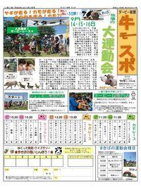 2013『牧場の大運動会』開催します★9月14・15・16日