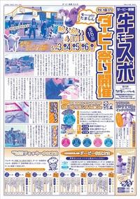 GW『ダービー祭り』恒例、ダービー新聞が完成しました☆